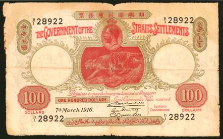 Straits Settlement rarities